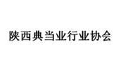 陕西典当业行业协会