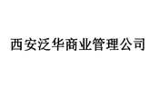 西安泛华商业管理公司