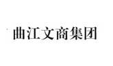 曲江文商集团