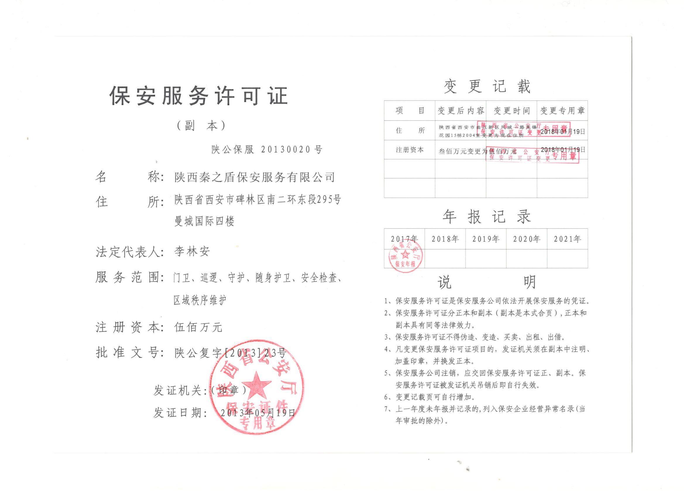 新亚博体育官网下载ios许可证 - 万能看图王.jpg