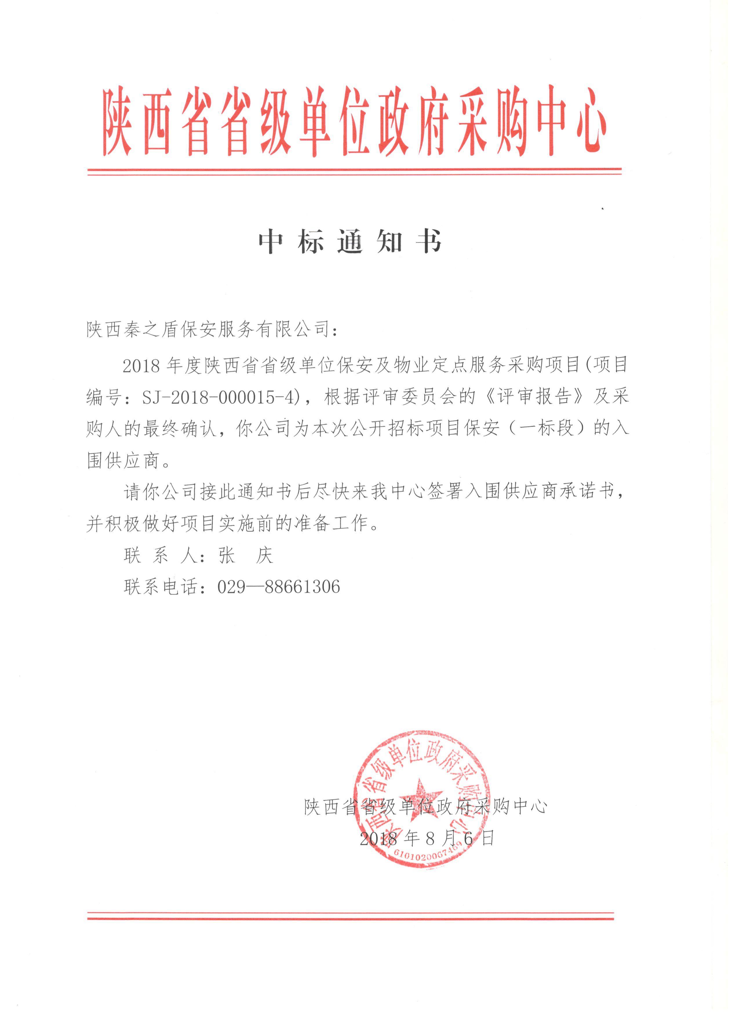 2018年省政府采购中标通知书.jpg