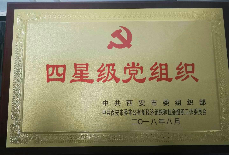 四星级党组织牌匾.jpg